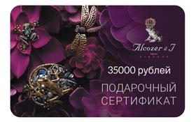 Подарочный сертификат 35000